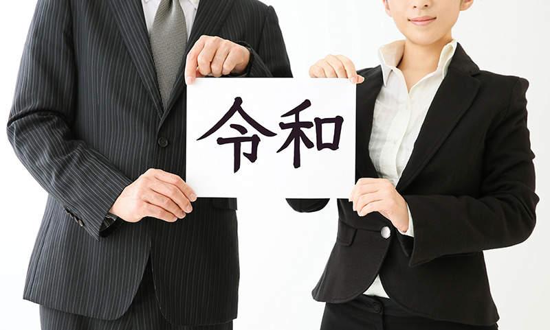 【年末年始のビジネスマナー】取引先への挨拶回りをするときに気をつけたいこと 4番目の画像