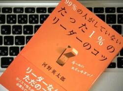 『99%の人がしていないたった1%のリーダーのコツ』の著者、河野英太郎氏が語るリーダーシップの本質