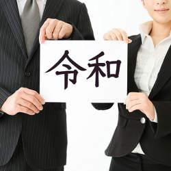 【新年の挨拶回り】「謹賀新年」入り名刺の使い方マナー
