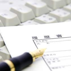 【履歴書の書き方】履歴書に記入する資格取得日がわからないときの対処法