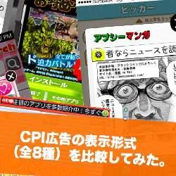 バナー広告はもう古い!CPI広告「appC cloud」の表示形式(全8種)を比較してみた。