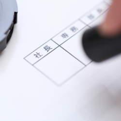 書類の押印欄が複数あるときはどこに押す? 印鑑を押す位置に関するマナー