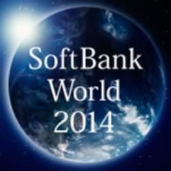 「この日、ここが世界の最先端に」―豪華講演も参加費タダの「SoftBank World」が凄すぎ