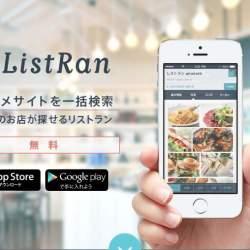 30秒で近場のお店ベスト3が分かる!ランチの時、超便利なグルメアプリ「ListRan」