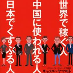 あなたはどれですか?『世界で稼ぐ人 中国に使われる人 日本でくすぶる人』