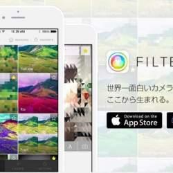 これまでの無料フィルターアプリに飽きた人へ。「FILTERS」が写真の加工をもっと楽しくする