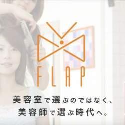美容室も「人」で選ぶ時代に。世界初のサービス「FLAP」が美容師の働き方を変える?