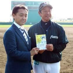 渋沢栄一仕込みのチーム作り。北海道日本ハム・栗山監督はいかにして偉人の教えを野球に活かしているか