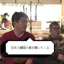 「嫌韓なんて言ってる場合じゃない!」ーーなぜ日本はグローバル化で不利になる? ホリエモンが解説