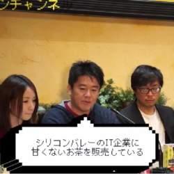 ホリエモン「日本茶版ブルーボトルコーヒーを作ろうよ!」――日本茶業界の次の一手をホリエモンが示す