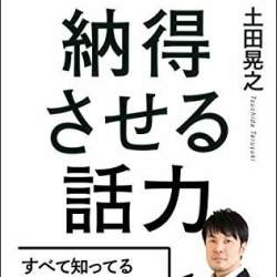 ひな壇芸人・土田晃之が説く『納得させる話力』 トークのプロは、なぜあれほど話が上手いのか?