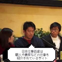 「後継者問題に興味あるならこれに注目!」――ホリエモンが日本の伝統工芸と若者を結ぶサービスを紹介