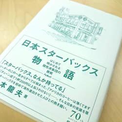 「スタバ」はなぜ日本で成功できたのか? 誰も知らない、挑戦の舞台裏――『日本スターバックス物語』