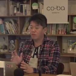 コストコはどうして会員制なのか? ホリエモンが小売業成功のコツを教えます!