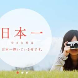 日本一小さいのに、日本一子供が多い「舟橋村」。少子高齢化を逆行する「フシギな村」のナゾに迫る!