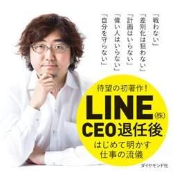 LINE成功の秘訣は「戦わない」:『シンプルに考える』LINE・元CEO 森川亮の「仕事の流儀」