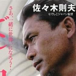 最強のチームには最高のリーダーを! なでしこジャパン佐々木則夫監督に学ぶ、世界一のマネジメント論