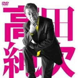 「高田純次」はなぜ嫌われない? Mr.テキトーの生き方から学ぶ、本当にカッコいい「オトコ」とは
