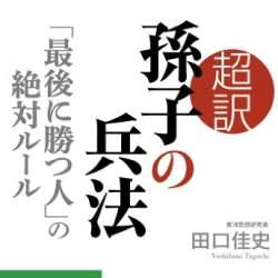 貞観政要、孫子の兵法、老荘思想――中国古典思想は、最強の「21世紀ビジネス本」!