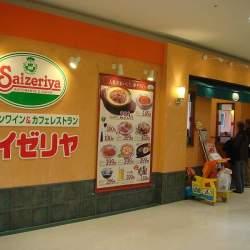 なぜサイゼリヤは安くて美味いのか? 外食業界の革命児・正垣泰彦氏の経営哲学『サイゼリヤ革命』