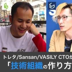 トレタ/Sansan/VASILY CTOが語る「技術組織の作り方」:エンジニア向けイベント開催