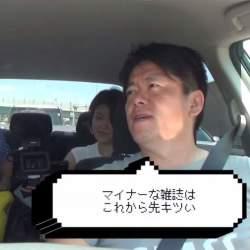 ドコモdマガジン、トップ雑誌の売上は月1000万円! ホリエモンが定額コンテンツサービスを斬る!