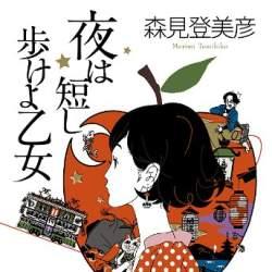 """秋の夜長にじっくり読みたい""""面白い小説""""3選。自然と笑顔になってしまうような小説まとめてみた。"""