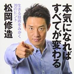 きっと松岡修造を上司にしたくなる。松岡修造が伝える、日本一熱い名言『本気になればすべてが変わる』
