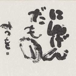 """作家「相田みつを」の名言に学ぶ""""挫けない仕事術""""。「所詮にんげんのやること おれのやること」"""