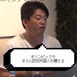 ホリエモン「宿泊サービスなら東京近郊がオススメ!」——Airbnbが話題の宿泊サービスの現状は?