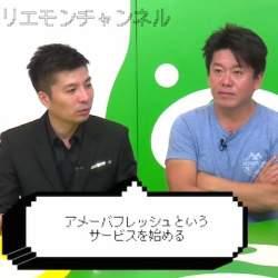 サイバーエージェントの新サービスは「リア充向けニコ生」!? ホリエモンと藤田氏が語る次世代SNS