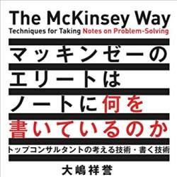 """仕事ができる人間から学ぶ""""正しいノート術""""『マッキンゼーのエリートはノートに何を書いているのか』"""