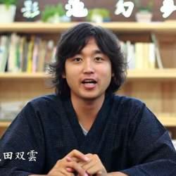"""書道家・武田双雲の""""スーパーポジティブ""""になる3つの基本と11の法則『ポジティブの教科書』"""
