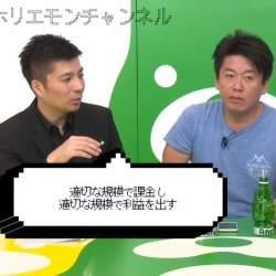 ホリエモンとCA藤田晋が漫画アプリの未来を大激論!――「無料サービスでは、上手くいかない!」