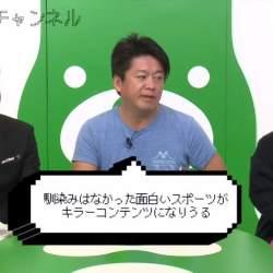 ホリエモンとCA藤田晋が期待するのはマイナースポーツ!? 「次世代のキラーコンテンツになるはず」