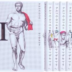 古代ローマ的男性はかっこいい! 古代ローマを熟知する『テルマエ・ロマエ』作者が語る『男性論』