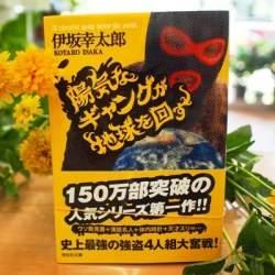 中毒必至! 読み始めたら止まらない、伊坂幸太郎オススメ文庫小説ランキング