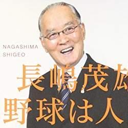 """国民的ヒーロー「長嶋茂雄が愛される理由」となった名言集:""""ド天然""""スーパースターの真実"""