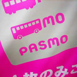 クレジットカードとPASMO(パスモ)オートチャージの相性が良すぎる理由