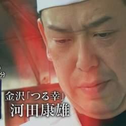 食べログ3年連続1位の懐石料理、つる幸料理長・河田康雄の「進化し続ける伝統の日本料理」とは