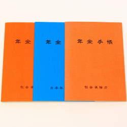 国民年金手帳の色はブルー?オレンジ?「年金手帳の色」が持つ意味を解説