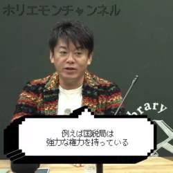 ホリエモン「省庁間の利害関係が問題!」 日本の保険制度が分かりづらい理由をざっくり解説!