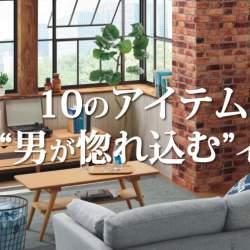 """10のアイテムで彩る、""""男が惚れ込む""""インテリア:「センスのある部屋作りとはーー」"""