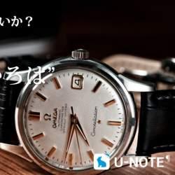 """高級時計はどこで買うものか?――初心者が知るべき高級時計を買う""""いろは"""""""