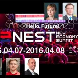 イノベーションのその先を――。伝説のイノベーターが集まるイベント「新経済サミット2016」開催