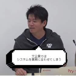 """ホリエモンが日本企業のムダを暴く! 「""""業務にシステムを合わせる""""せいで何億円も消費している!」"""