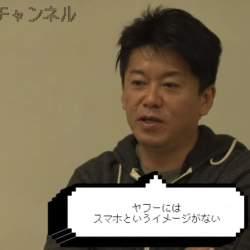 """今のYahoo! JAPANって実際どうなの? ホリエモンが指摘する""""ヤフーが抱える2つの欠点"""""""
