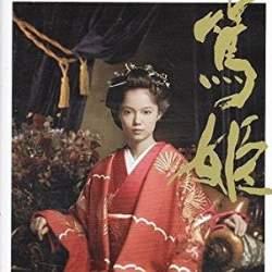 「時の男」の陰に女傑あり! キュウクツな歴史を覆すヒロイン像:『歴史をさわがせた女たち 日本篇』