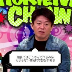"""海外では○○をかけただけで1,200円!? ホリエモンも期待する""""コンテンツとして見た日本食"""""""