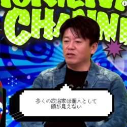 「政治家はSNSを使わなさすぎ!」 政治に関心がない国・日本をホリエモンがぶった切る!